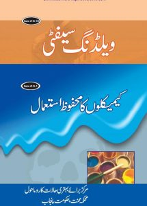 safety books urdu