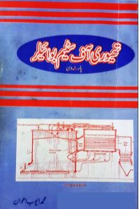 urdu boiler books
